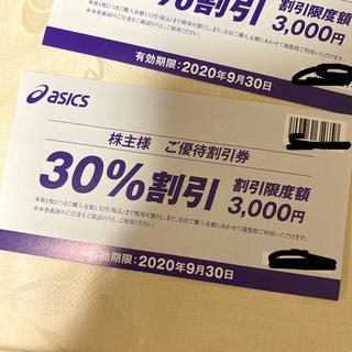 アシックス(asics)のアシックス 割引券 2枚の値段(その他)