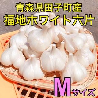 【福地ホワイト六片】青森県田子町産にんにく 約1kg Mサイズ 2020年産(野菜)