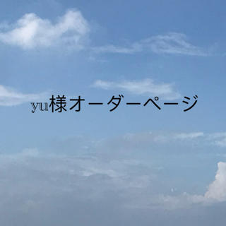 yu様オーダーページ(レビューブックカバー )(ブックカバー)