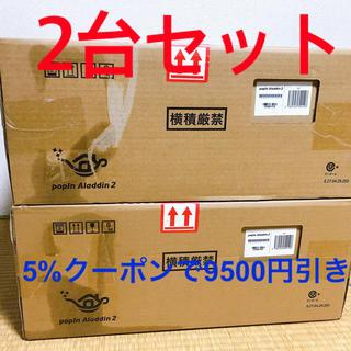 【新品未開封】popIn Aladdin 2 ポップインアラジン2 2台セット(プロジェクター)