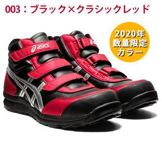asics - 【27.5cm】ASICS 安全靴  CP302-003 2020年限定カラー