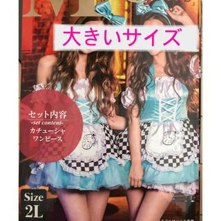 アリス風★メイド服 大きいサイズ(衣装一式)