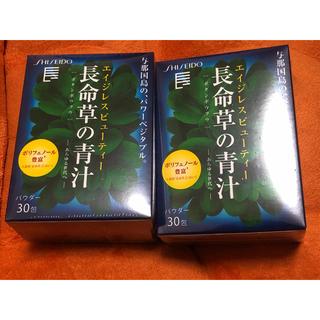 シセイドウ(SHISEIDO (資生堂))の長命草の青汁30包 2箱分 計60包(青汁/ケール加工食品)