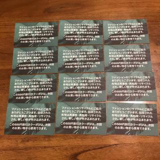 エイチアンドエム(H&M)のH&M割引券12枚 クーポン(ショッピング)