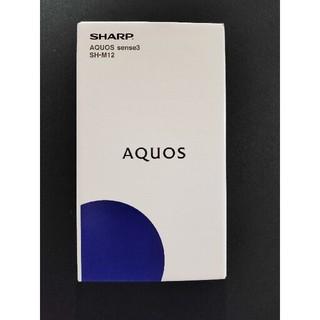アクオス(AQUOS)の【新品・未使用】AQUOS sense3 SH-M12(スマートフォン本体)