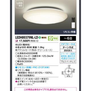トウシバ(東芝)のLEDシーリングライト 東芝 6畳用 LEDH80379NL-LD(天井照明)
