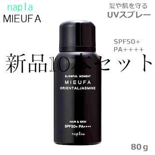 ナプラ(NAPUR)のナプラ ミーファ 新品 10本セット オリエンタルジャスミン(日焼け止め/サンオイル)
