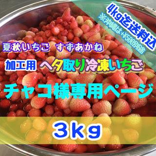 【加工用】ヘタ取り冷凍いちご【3kg】 (フルーツ)