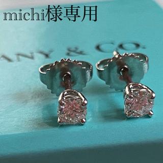 ティファニー(Tiffany & Co.)のティファニー ソリティアダイヤモンドピアス(ピアス)