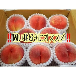 桃 白桃 硬い桃好きにオススメ🍑(フルーツ)