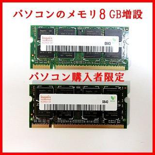 パソコン購入者限定♪メモリ増設 8GB!(PCパーツ)
