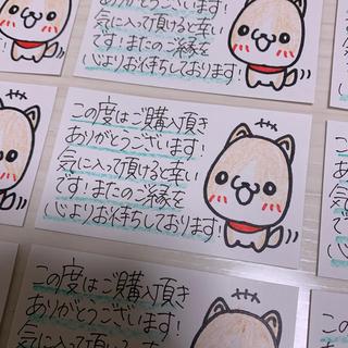 【専用】サンキューカード 手書き 90枚(カード/レター/ラッピング)