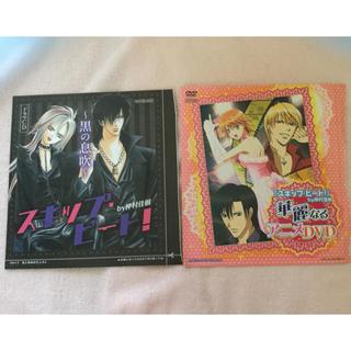 ハクセンシャ(白泉社)のスキップビート ドラマCD  DVD 付録(アニメ)