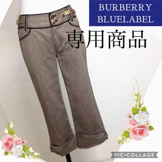 バーバリーブルーレーベル(BURBERRY BLUE LABEL)のバーバリー ブルーレーベル (38)丈短上品パンツ(クロップドパンツ)