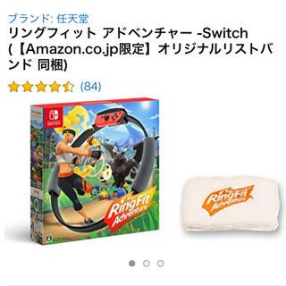 ニンテンドースイッチ(Nintendo Switch)の【新品】リングフィットアドベンチャー Amazon限定版(家庭用ゲームソフト)