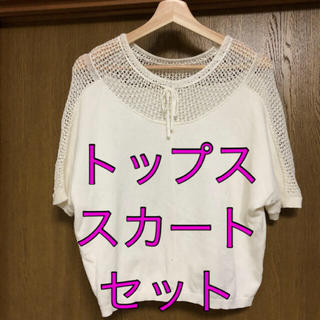 ナチュラルビューティーベーシック(NATURAL BEAUTY BASIC)のホワイトトップスとスカートのセット(カットソー(半袖/袖なし))