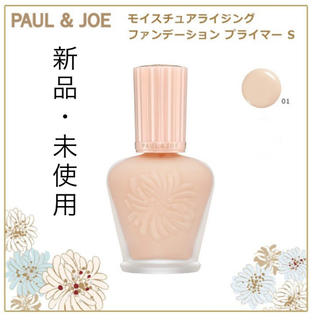 ポールアンドジョー(PAUL & JOE)のポール&ジョー モイスチャライジング ファンデーション プライマー S(化粧下地)
