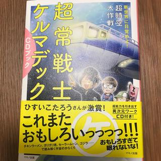 超常戦士ケルマデックCDブック 新世界に目覚めよ!超時空大作戦(人文/社会)