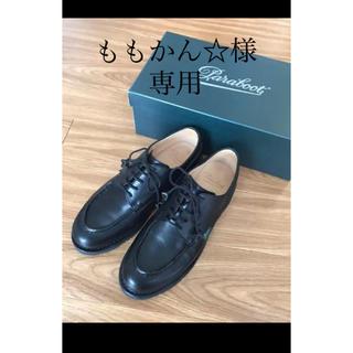 パラブーツ(Paraboot)のももかん☆様専用パラブーツ(ローファー/革靴)