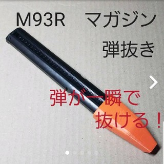 M93R 電動ハンドガン マガジン弾抜き(その他)