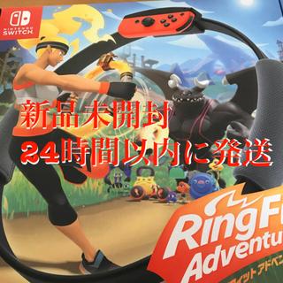 ニンテンドースイッチ(Nintendo Switch)の新品・未開封 リングフィットアドベンチャー Switch パッケージ版(家庭用ゲームソフト)