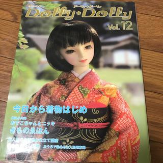 ド-リィ・ド-リィ vol.12(アート/エンタメ)
