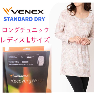 Wacoal - 【新品】venex リカバリーウェア レディス L 定価17600円