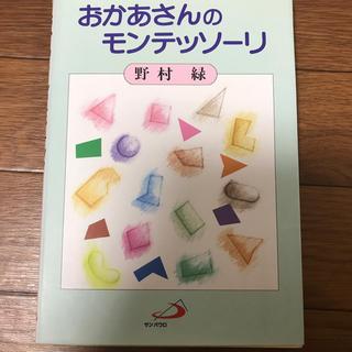 おかあさんのモンテッソ-リ(人文/社会)
