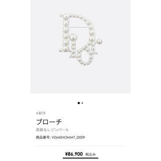 ディオール(Dior)の新品未使用 ディオール DIOR  キムジョーンズ ジュディ judy パール(その他)