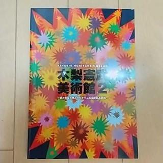 木梨憲武美術館2(お笑い芸人)