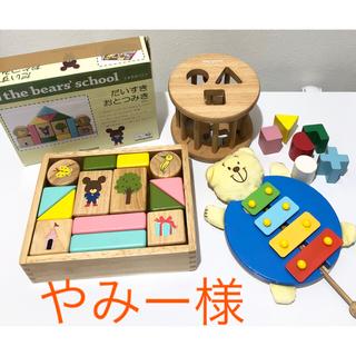 ミキハウス(mikihouse)の☆やみー様にご確認いただくページ☆(知育玩具)