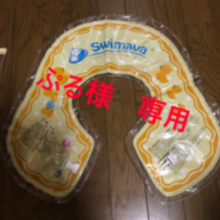 【ぷる様 専用】スイマーバ ボディリング (その他)