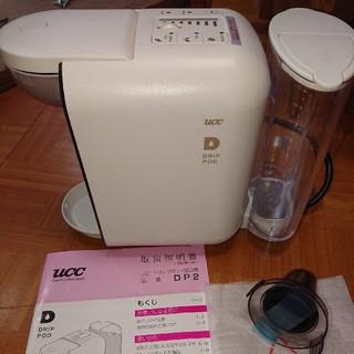 ユーシーシー(UCC)のUCC DP2-W(ホワイト) DRIP POD(ドリップポッド) コーヒーメー(コーヒーメーカー)