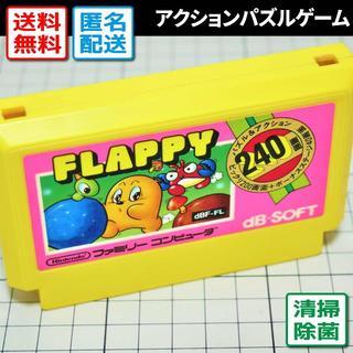 ファミリーコンピュータ(ファミリーコンピュータ)の【レア】フラッピー[FLAPPY](ファミコン/FCソフト)(家庭用ゲームソフト)