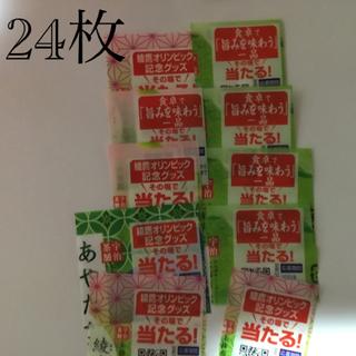 コカコーラ(コカ・コーラ)の懸賞  綾鷹 コカコーラー   2L QRコード24枚 ミニレターで発送します。(その他)
