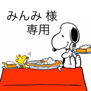 スヌーピー(SNOOPY)のみんみ 様 専用ページ(その他)
