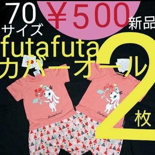 フタフタ(futafuta)の【新品】 2枚 futafuta カバーオール 70サイズ(カバーオール)