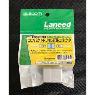 エレコム(ELECOM)のELECOM エレコム コンパクトRJ−45延長コネクタ 未使用・未開封品(PCパーツ)