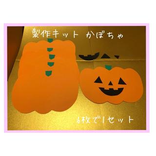 ✩再販✩壁面 製作キット かぼちゃ(型紙/パターン)