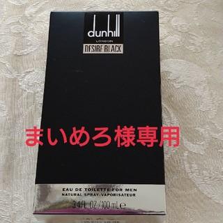 ダンヒル(Dunhill)の新品未使用☆dunhillデザイアブラックオードトワレ100ml(香水(男性用))