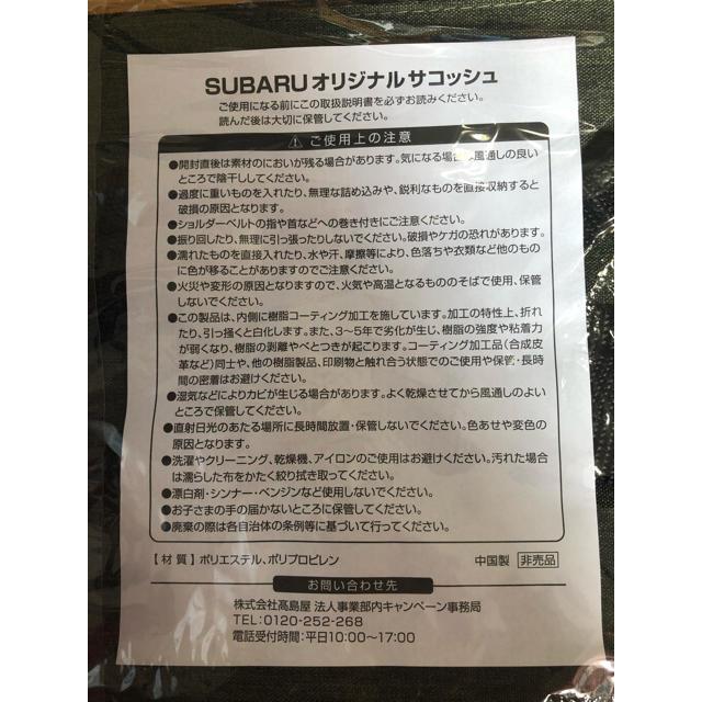 BEAMS(ビームス)のSUBARU サコッシュ メンズのバッグ(ショルダーバッグ)の商品写真