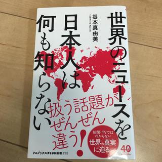 ワニブックス(ワニブックス)のアブラカタブラ様専用⭐️世界のニュースを日本人は何も知らない(ノンフィクション/教養)