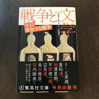 シュウエイシャ(集英社)の9・11変容する戦争 セレクション戦争と文学 3(文学/小説)