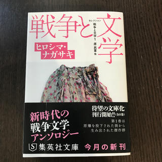 シュウエイシャ(集英社)のヒロシマ・ナガサキ セレクション戦争と文学 1(文学/小説)