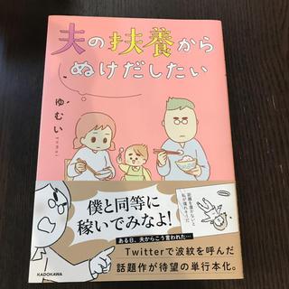 カドカワショテン(角川書店)の夫の扶養からぬけだしたい(その他)