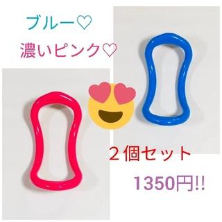 ペア割♪ ♡ブルー♡濃いピンク♡ ストレッチリング 新品 2個セット♡(ヨガ)