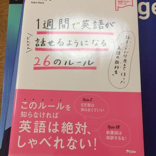 1週間で英語がどんどん話せるようになる26のル-ル(語学/参考書)