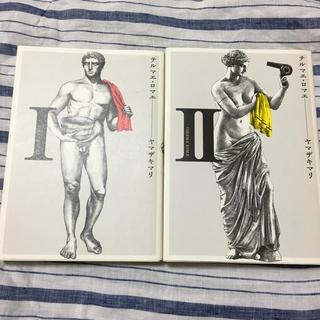 テルマエ・ロマエ 1、2巻(その他)