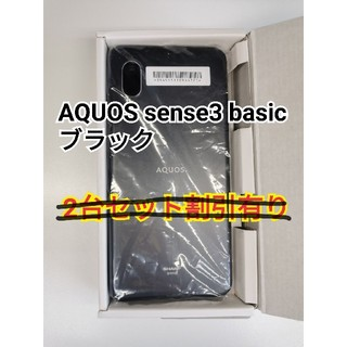 アクオス(AQUOS)のAQUOS sense3 basic ブラック(SIMロック解除済み)(スマートフォン本体)