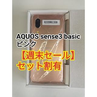 アクオス(AQUOS)のAQUOS sense3 basic ピンク(SIMロック解除済み)(スマートフォン本体)